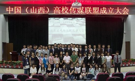 中国 山西 高校传媒联盟在太原理工大学成立