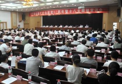 山西省/山西省交通运输厅举行建党92周年活动现场