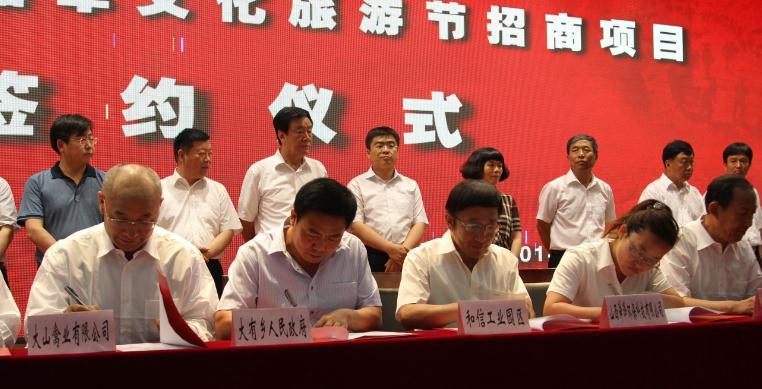 红色武乡招商引资项目集中签约仪式举行【3】