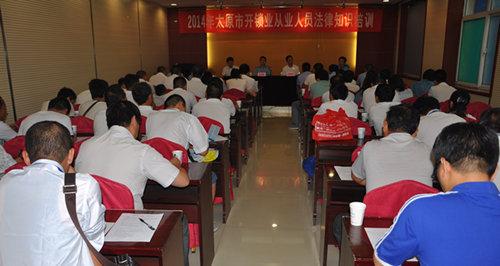 太原市对开锁业133名从业人员进行法律知识培训