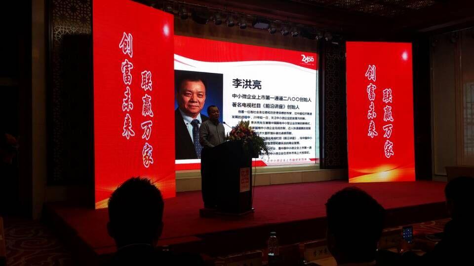 资本联盟暨中小企业投融资与上市总裁峰会在并举行