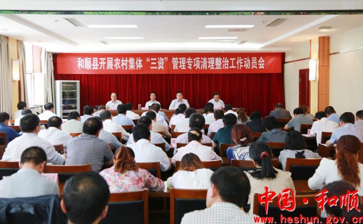 和顺县召开视频专项三资管理集体清理整治工宣传农村建筑图片