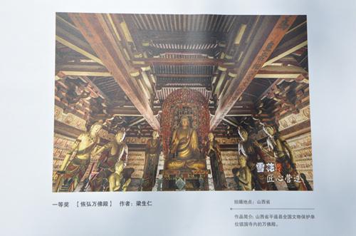 中国古建筑摄影大赛 斗拱山西分赛区颁奖典礼暨作品