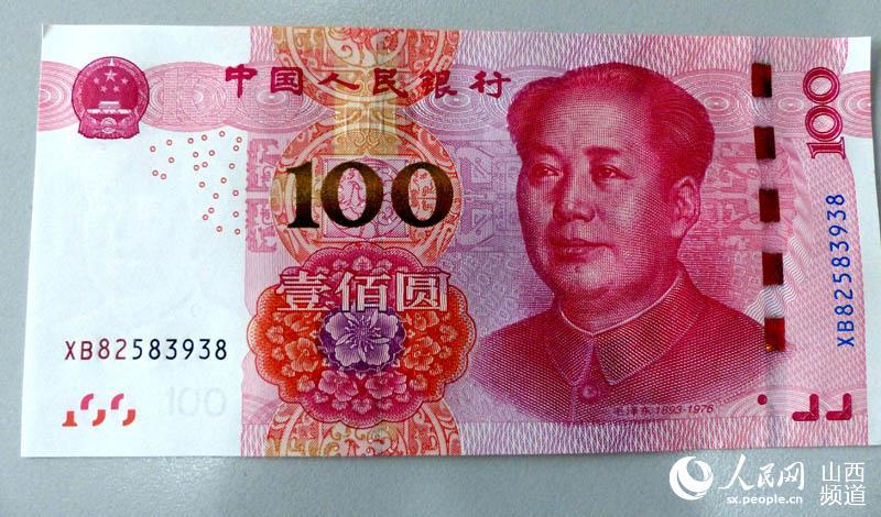 新版人民币100元