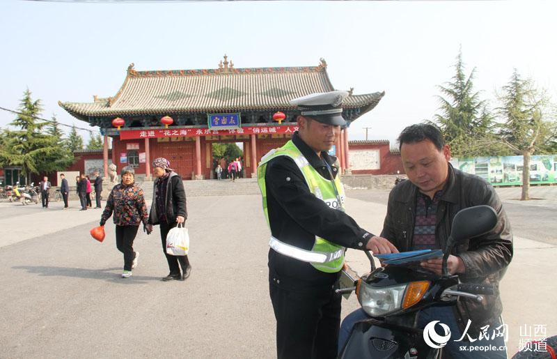 运城交警在旅游景点开展交通安全宣传