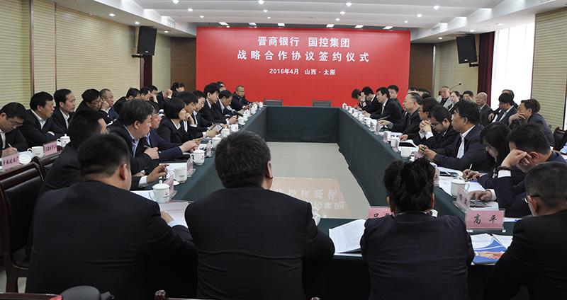 晋商银行与山西国控集团签署战略合作协议