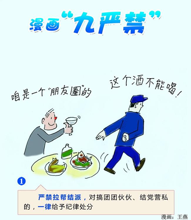 九严禁换届纪律展板
