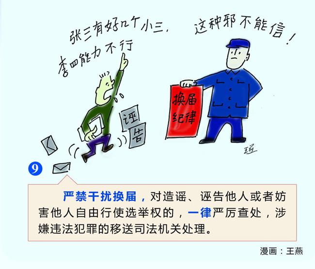 临汾山西:精美漫画宣传风气营造换届良好纪律漫画下拉图片