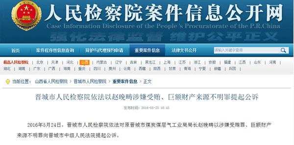 晋城市煤炭煤层气工业局原局长赵晚畴被提起公