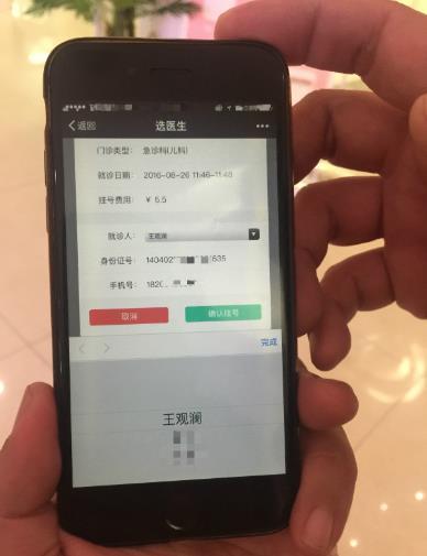 """""""一站式""""服务山西长治开通省内首家区域医疗微信平台"""