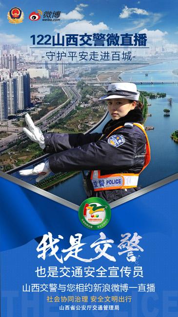 实现警民携手共同参与交通安全的目标.