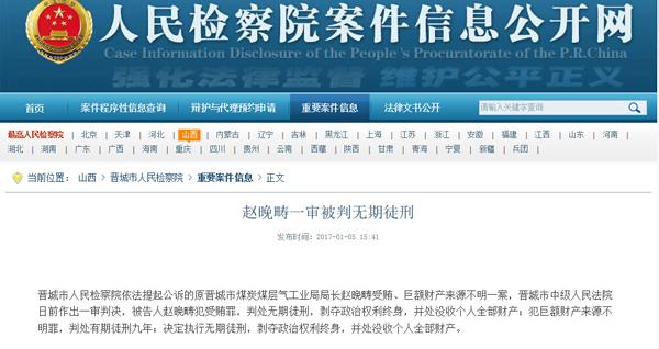 晋城市煤炭煤层气工业局原局长赵晚畴一审被判