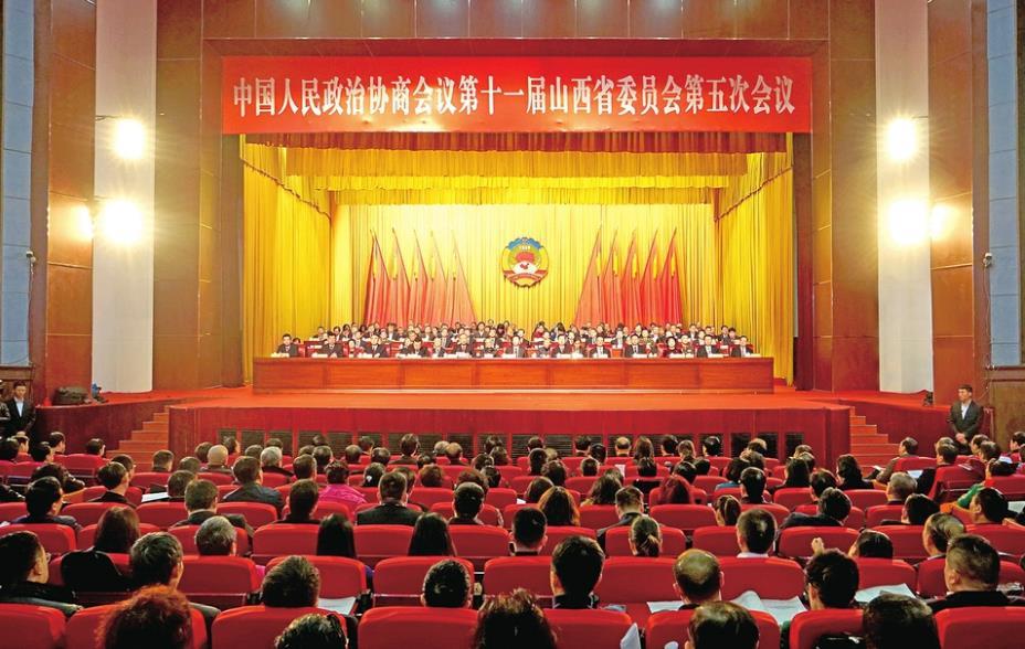 山西省政协十一届五次会议在太原闭幕