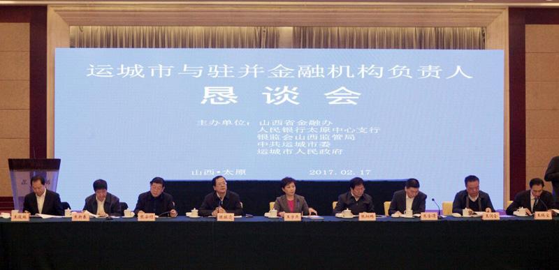 运城与10家金融机构签订战略合作协议