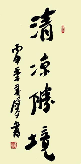 野逸旷达字自奇 浅析韩雄平的书法艺术