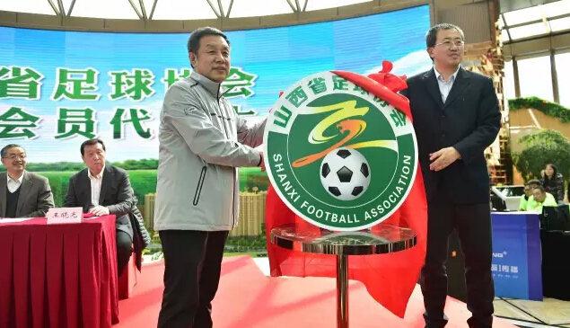 新一届山西足协:推出三大赛事,酝酿职业球队