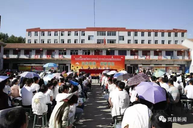 岚县高级职业中学举办2017届毕业典礼总结表彰大会图片
