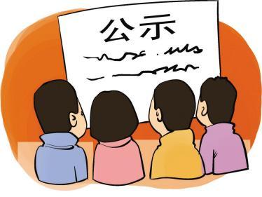 中共朔州市委组织部公示3名拟任职干部        公示时间从11月26日至11月30日……