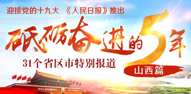 砥砺奋进的5年・山西篇        习总书记在省部级主要领导干部专题研讨班上的重要讲话,指明了全党的奋进方向和中华民族的光辉前景……