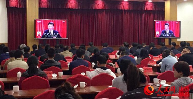 太原市组织广大党员干部集体收看十九大开幕会直播.