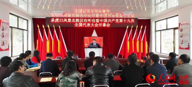 右玉县杀虎口风景名胜区组织干部群众观看十九大开幕会直播.