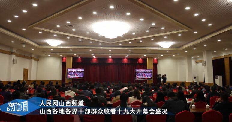 山西各地各界干部群众收看十九大开幕会        10月18日上午,中国共产党第十九次全国代表大会开幕会……