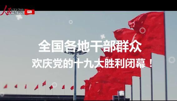全国各地干部群众欢庆党的十九大胜利闭幕