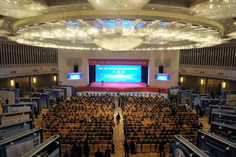 助力转型升级 2018年度煤炭交易大会太原开幕