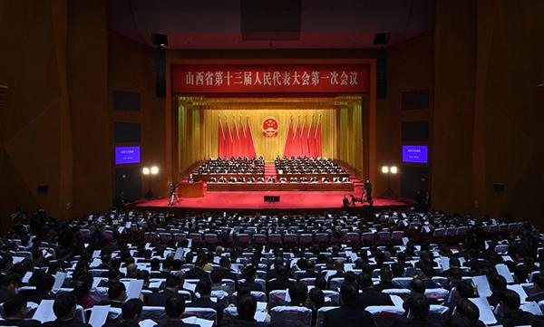 山西省十三届人大一次会议在太原隆重开幕