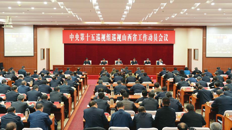 中央第十五巡视组巡视山西省工作动员会召开