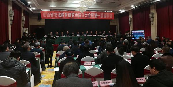 山西省书法教育研究会成立