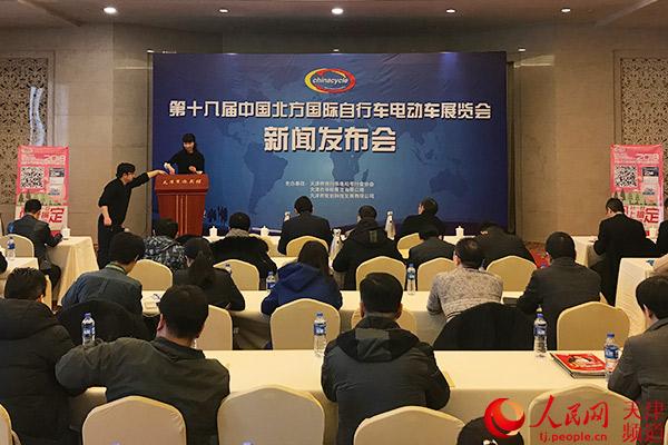 第十八届中国北方国际自行车电动车展将于23日在津举行