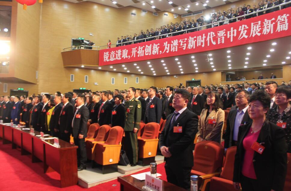 晋中市第四届人民代表大会第四次会议开幕