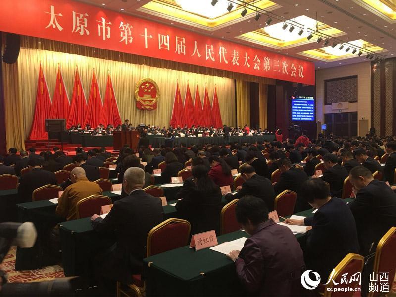 太原市第十四届人民代表大会第三次会议开幕
