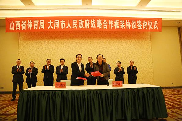 山西省体育局与大同市人民政府签署战略合作框