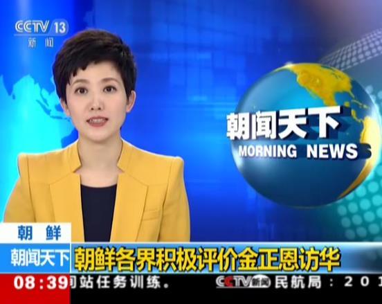朝鲜各界积极评价金正恩访华金正恩于3月25日至28日对我国进行非正式访问。