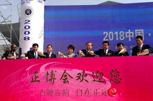 2018中国・石家庄国际博览会开幕塔元庄与梁家河缔结友