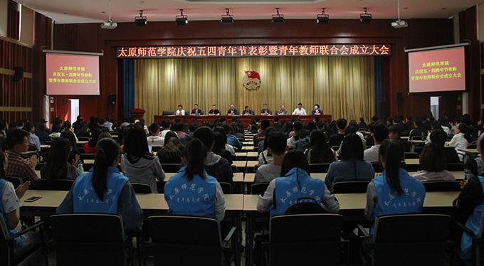 太原师范学院招生网_太原师范学院举行庆祝五四青年节表彰大会--山西频道--人民网