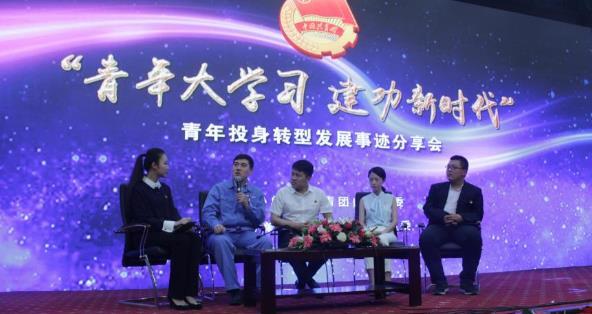 青年投身转型发展事迹分享会        团省委书记黄巍勉励广大青年要坚定不移,做马克思主义的信仰者。