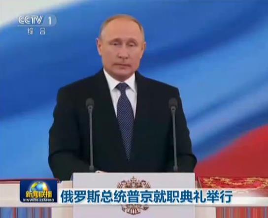俄罗斯总统普京就职典礼举行