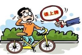 给电动自行车上牌 太原设了10个点