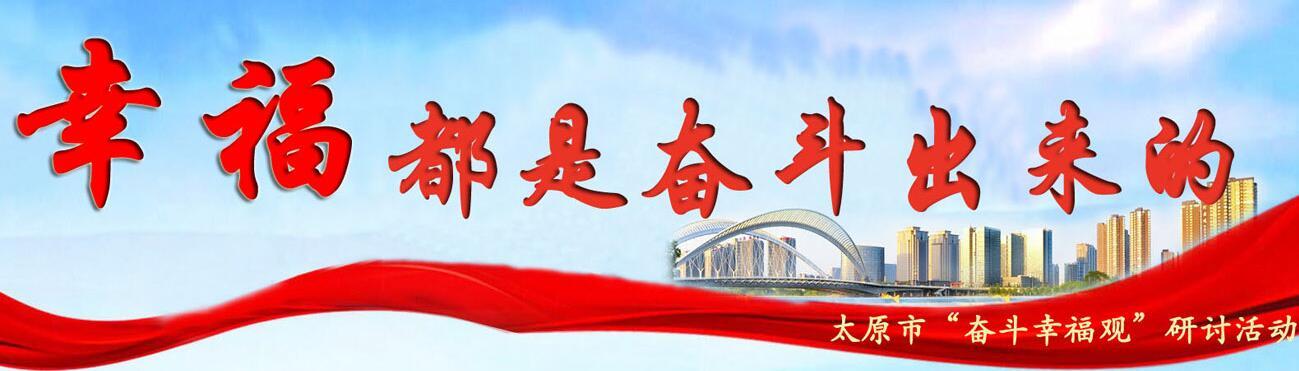 """专题:幸福都是奋斗出来的        太原市举行了学习习近平总书记""""奋斗幸福观""""研讨会......"""