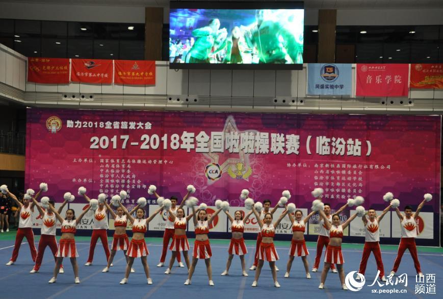 组图:2017一2018年全国啦啦操联赛(临汾站)开幕