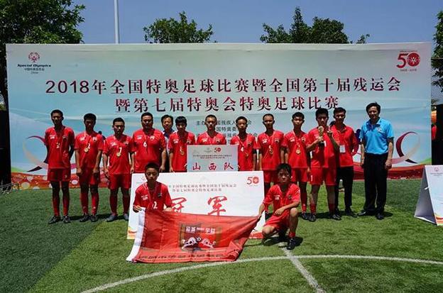 永济市特奥足球队荣2018世界杯获全国特奥足球比赛冠军