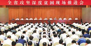 山西省攻坚深度贫困现场推进会在忻州召开