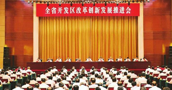 山西省召开开发区改革创新发展推进会