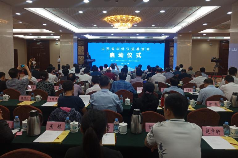 山西省华侨公益基金会启动 助力山西经济社会全面发展
