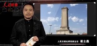 国家日历:人民英雄纪念碑建成60周年