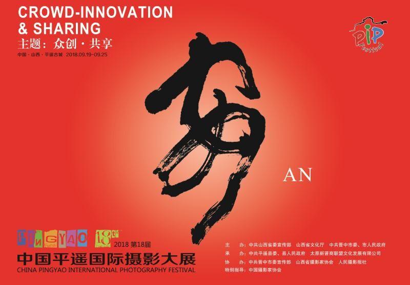 """第18届平遥国际摄影大展9月19日开幕        本届大展围绕""""众创・共享""""主题。[阅读]"""