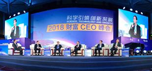 2018《财富》CEO峰会在太原举办